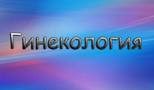 Рубрику ведёт Сивцов С.С.