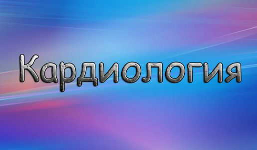 Рубрику ведёт Положишникова М.А.